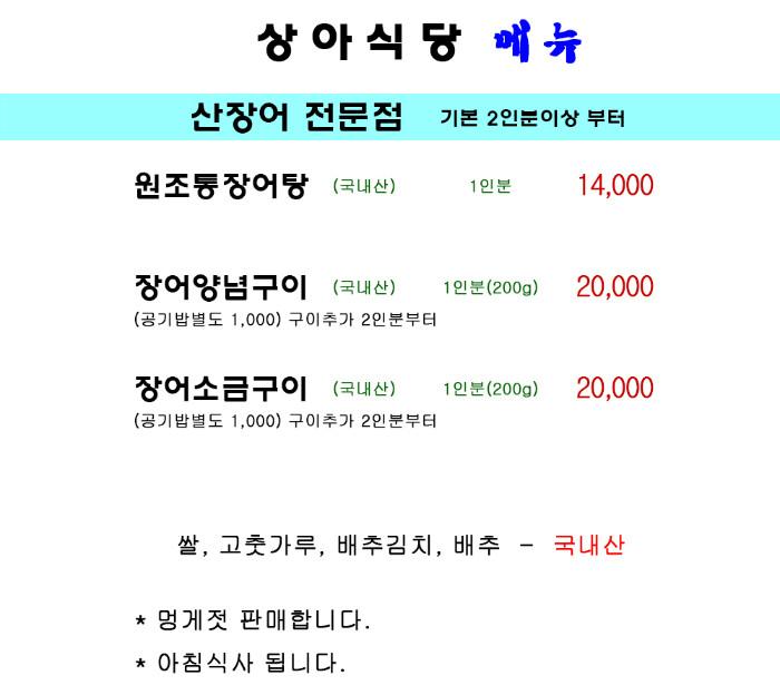 상아식당(여수).jpg
